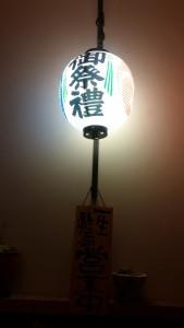 lantern 20150411_222745